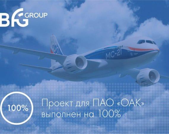Объединенная авиастроительная корпорация