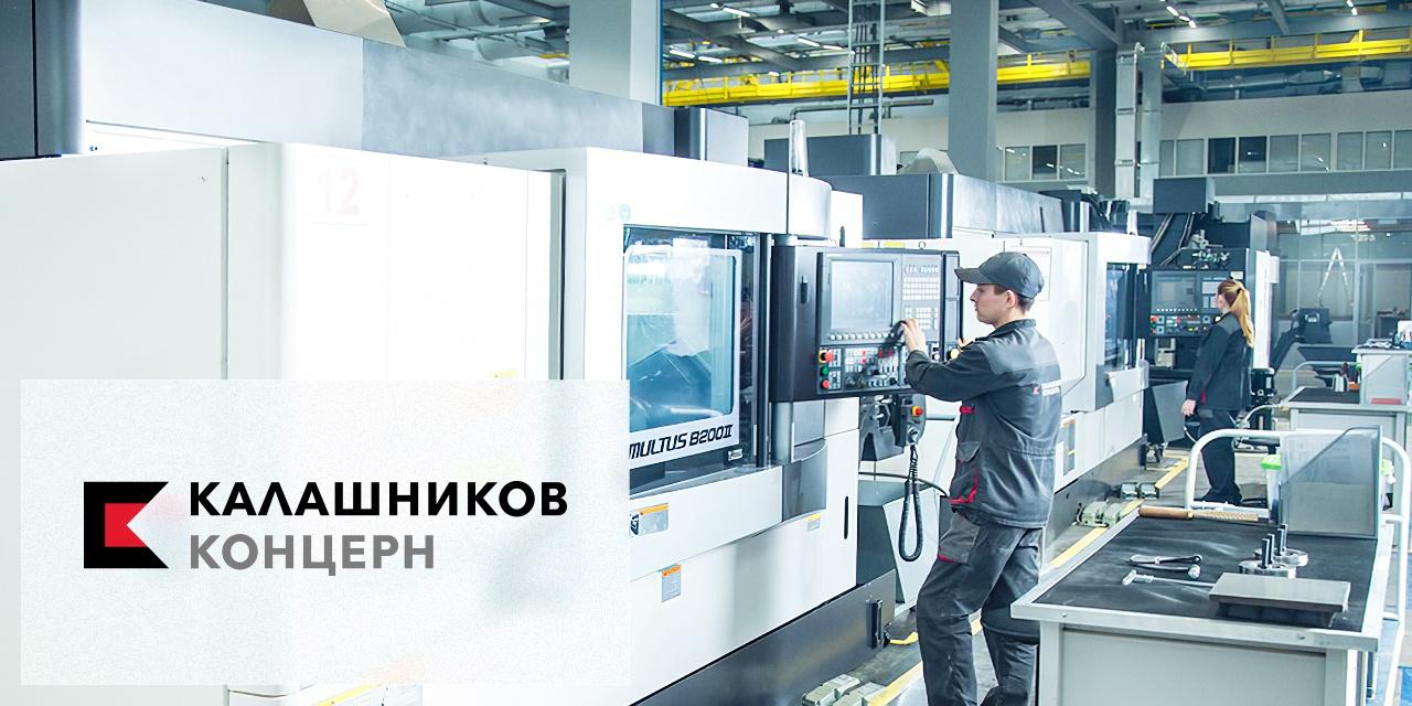 Проект Калашников - повышение эффективности опытно-промышленного производства