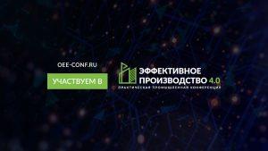BFG Group примет участие в конференции «Эффективное производство 4.0» 2021