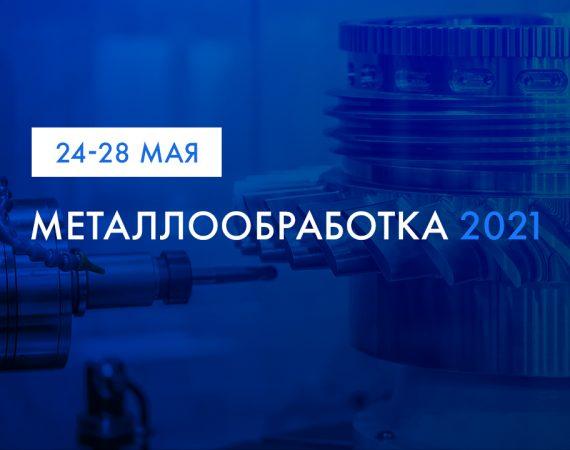Встречаемся на выставке «Металлообработка-2021». Стенд ГК «Калашников», павильон 2, зал 1