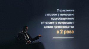Интервью Алексея Евсягина о платформе по созданию цифровых двойников производства